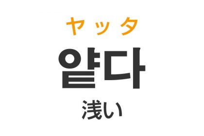 「浅い(あさい)」を韓国語では?「얕다(ヤッタ)」の意味・使い方