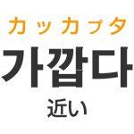 「近い(ちかい)」を韓国語では?「가깝다(カッカプタ)」の意味・使い方