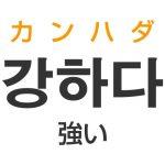 「強い(つよい)」を韓国語では?「강하다(カンハダ)」の意味・使い方