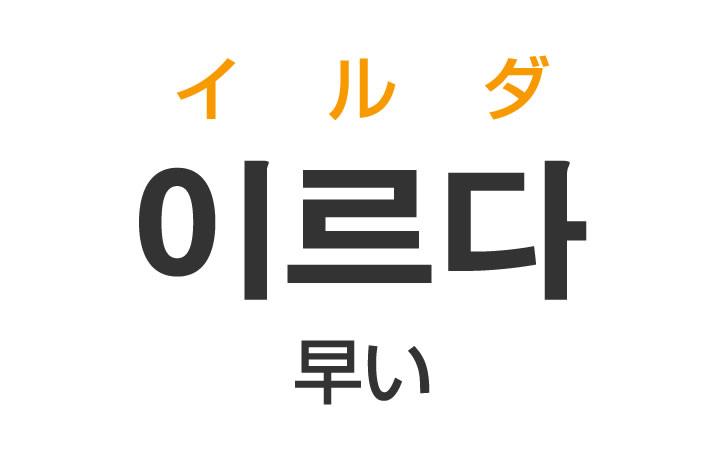 「早い(はやい)」を韓国語では?「이르다(イルダ)」の意味・使い方