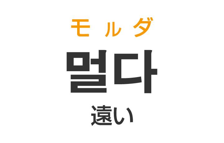 「遠い(とおい)」を韓国語では?「멀다(モルダ)」の意味・使い方