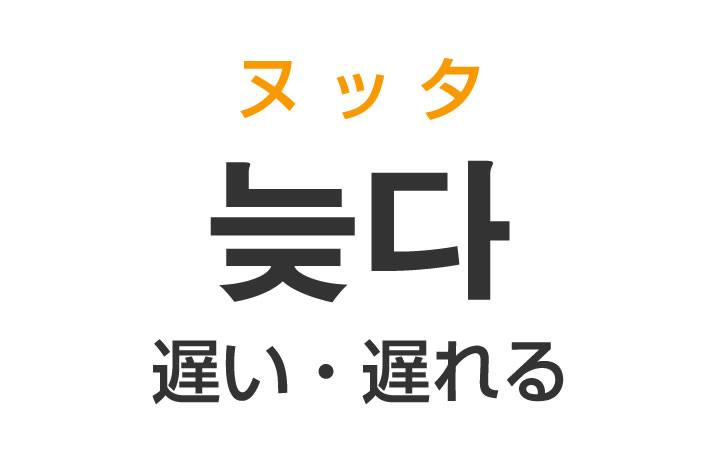 「遅い(おそい)・遅れる(おくれる)」を韓国語では?「늦다(ヌッタ)」の意味・使い方