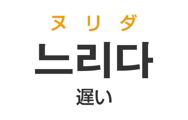 「遅い(おそい)」を韓国語では?「느리다(ヌリダ)」の意味・使い方