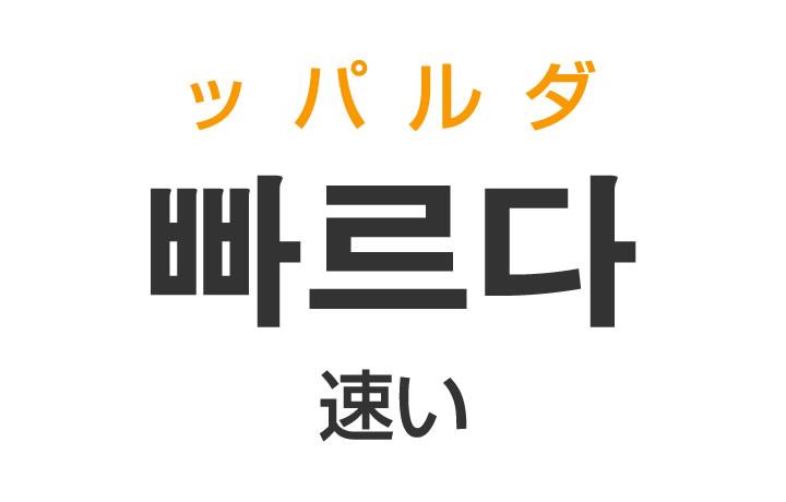 「速い(はやい)」を韓国語では?「빠르다(ッパルダ)」の意味・使い方