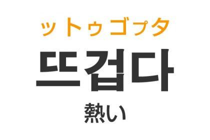 「熱い(あつい)」を韓国語では?「뜨겁다(ットゥゴプタ)」の意味・使い方