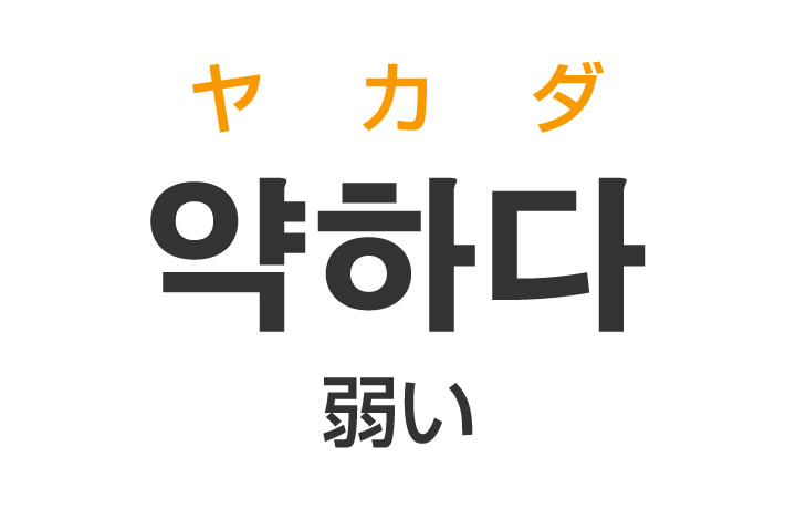 「弱い(よわい)」を韓国語では?「약하다(ヤカダ)」の意味・使い方