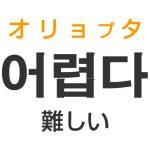 「難しい(むずかしい)」を韓国語では?「어렵다(オリョプタ)」の意味・使い方