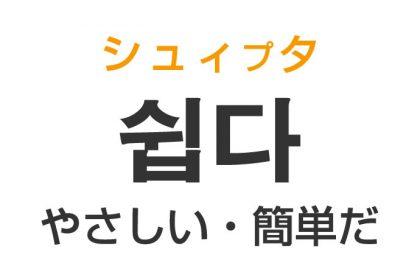 「やさしい・簡単だ」を韓国語では?「쉽다(シュィプタ)」の意味・使い方