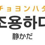 「静かだ(しずかだ)」を韓国語では?「조용하다(チョヨンハダ)」の意味・使い方