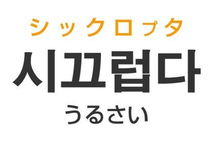 「うるさい」を韓国語では?「시끄럽다(シックロプタ)」の意味・使い方
