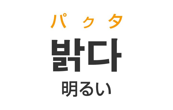 「明るい(あかるい)」を韓国語では?「밝다(パクタ)」の意味・使い方