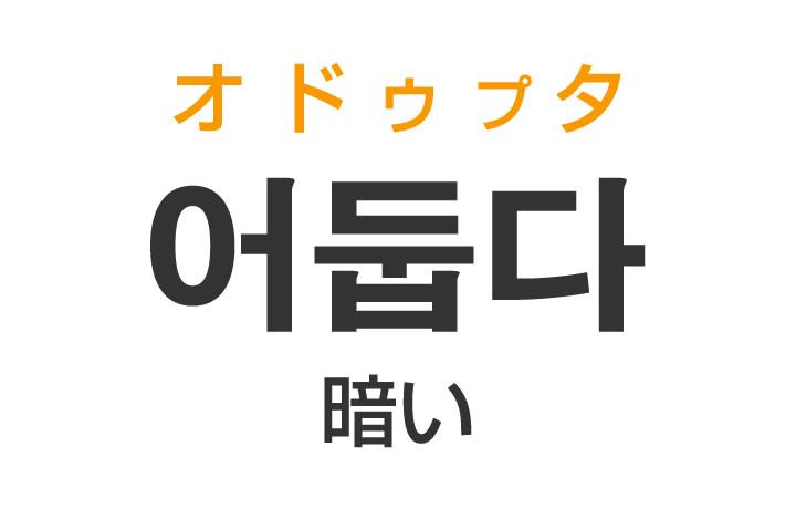 「暗い(くらい)」を韓国語では?「어둡다(オドゥプタ)」の意味・使い方