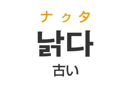 「古い(ふるい)」を韓国語では?「낡다(ナクタ)」の意味・使い方