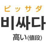 「(値段が)高い」を韓国語では?「비싸다(ピッサダ)」の意味・使い方