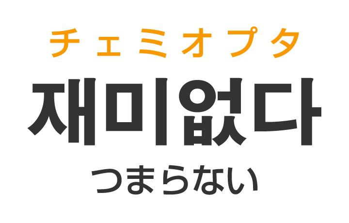 「つまらない・面白くない」を韓国語では?「재미없다(チェミオプタ)」の意味・使い方
