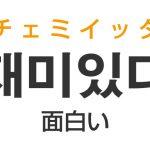 「面白い(おもしろい)」を韓国語では?「재미있다(チェミイッタ)」の意味・使い方
