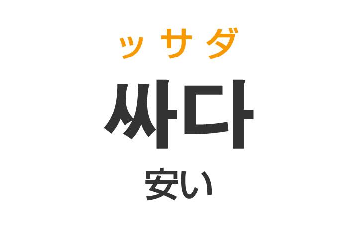 「安い(やすい)」を韓国語では?「싸다(ッサダ)」の意味・使い方