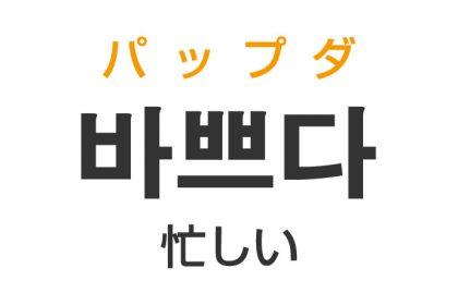 「忙しい(いそがしい)」を韓国語では?「바쁘다(パップダ)」の意味・使い方