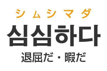 「退屈だ・暇だ」を韓国語では?「심심하다(シムシマダ)」の意味・使い方