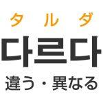「違う(ちがう)・異なる」を韓国語では?「다르다(タルダ)」の意味・使い方
