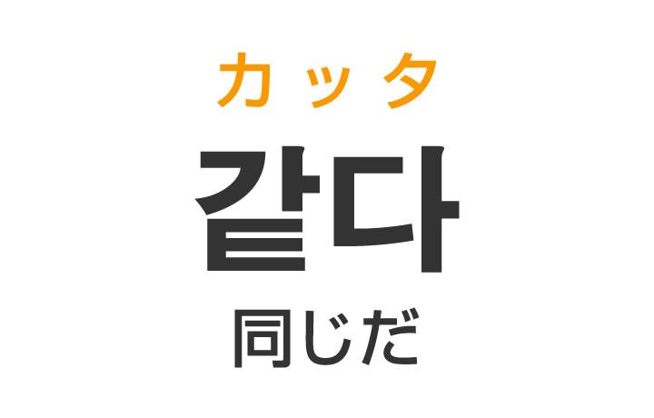「同じだ(おなじだ)・~みたいだ」を韓国語では?「같다(カッタ)」の意味・使い方