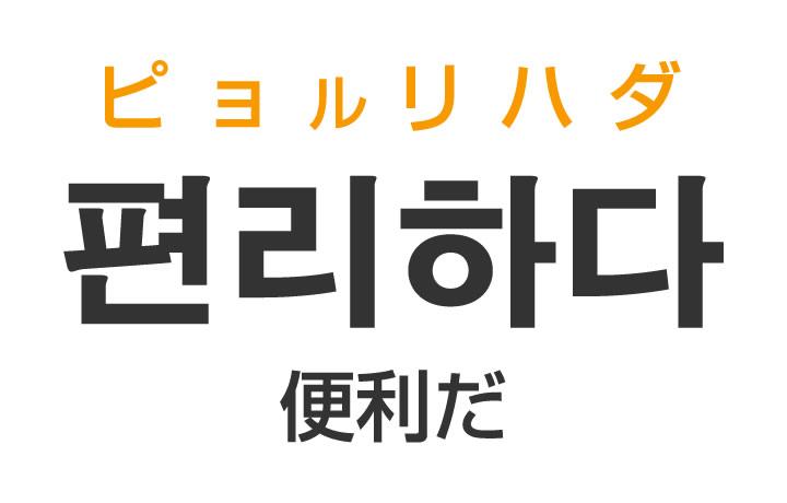 「便利だ(べんりだ)」を韓国語では?「편리하다(ピョルリハダ)」の意味・使い方
