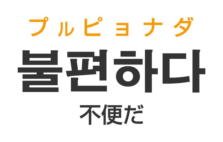 「不便だ(ふべんだ)」を韓国語では?「불편하다(プルピョナダ)」の意味・使い方