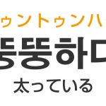 「太っている(ふとっている)」を韓国語では?「뚱뚱하다(トゥントゥンハダ)」の意味・使い方